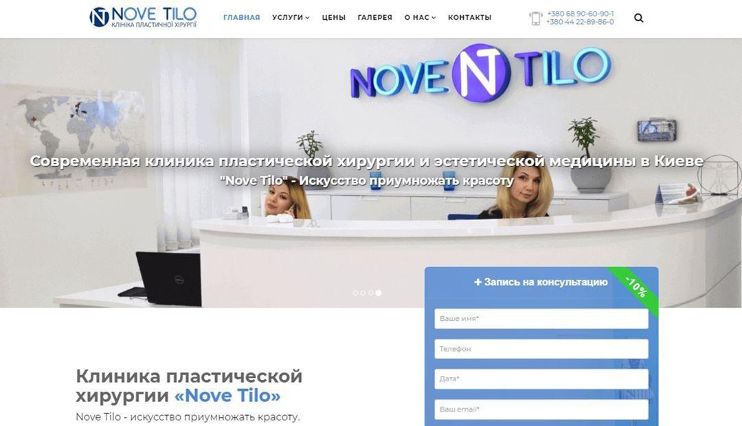 Клиника пластической хирургии «NOVE TILO» в Киеве